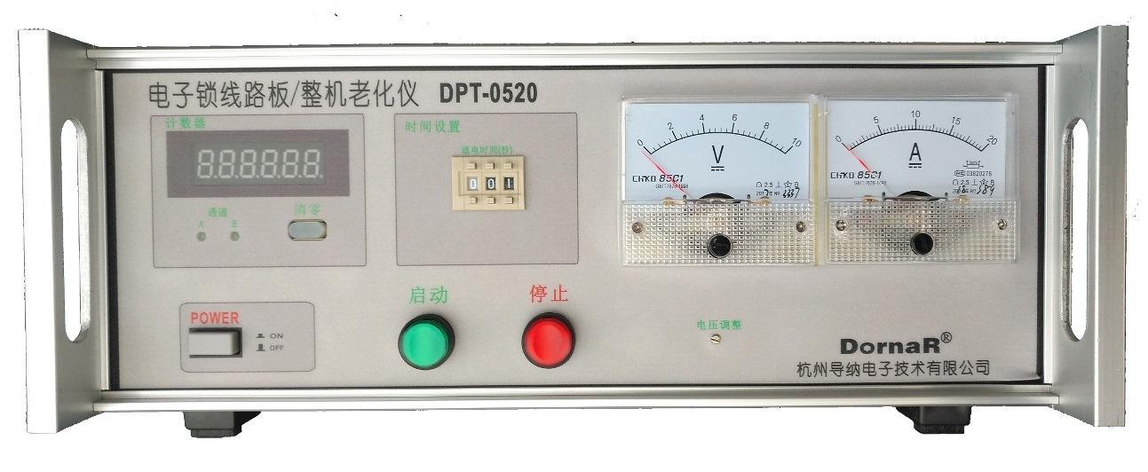DPT-0520 线路板/整机老化仪