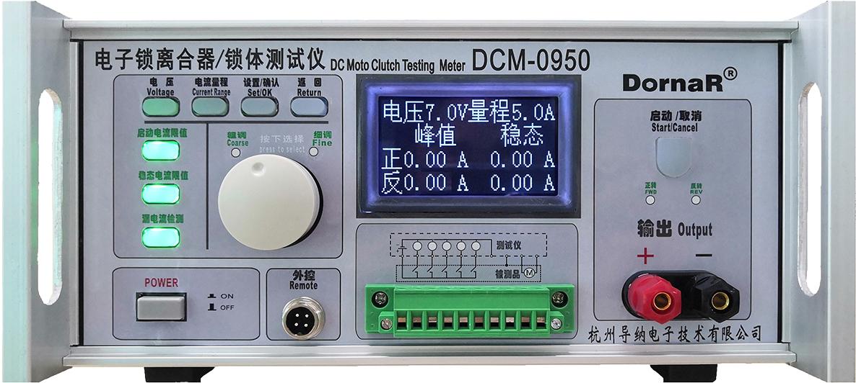DCM-0950电子锁离合器/锁体测试仪