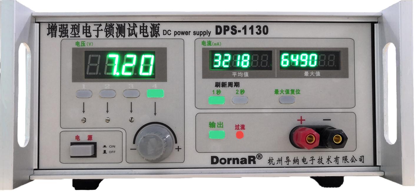 DPS-1130 增强型电子锁测试电源