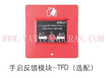 手啟反饋模塊-TFD