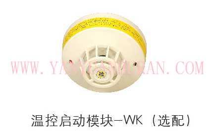 溫控啟動模塊-WK