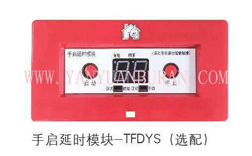 手啟延時模塊-TFDYS