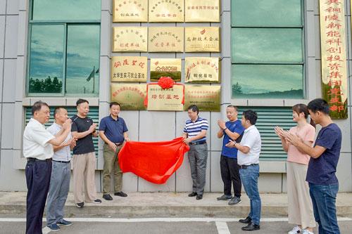 铜陵市少数民族技能培训基地揭牌仪式在新能集团举行