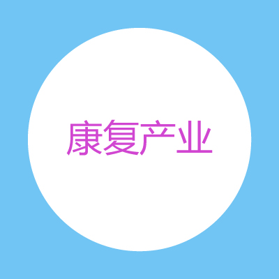 瀚达正在建立产学研康复产业体系
