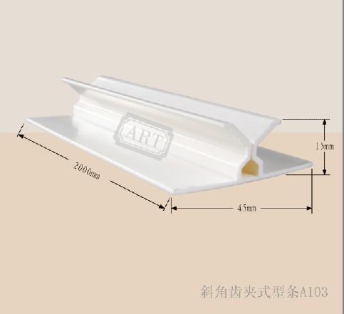 斜角齿夹式型条A103