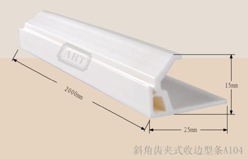 斜角齿夹式收边型条A104