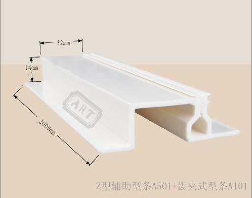 Z型辅助型条A501+齿夹式型条A101