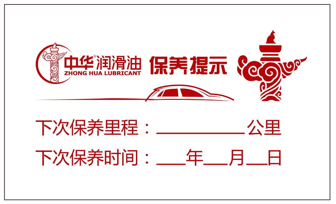 中华维修保养静电提示贴