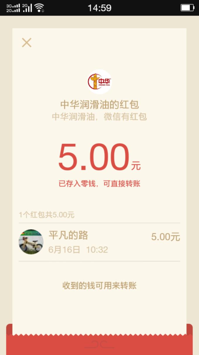 中华红包排名榜竞争激烈,月、季排名榜重磅来袭