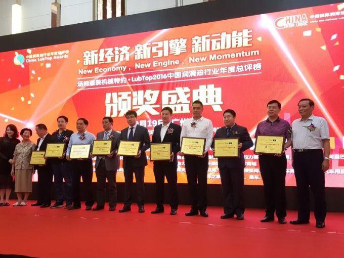 """中华润滑油荣膺""""2016年中国润滑油行业自主品牌年度十强"""""""