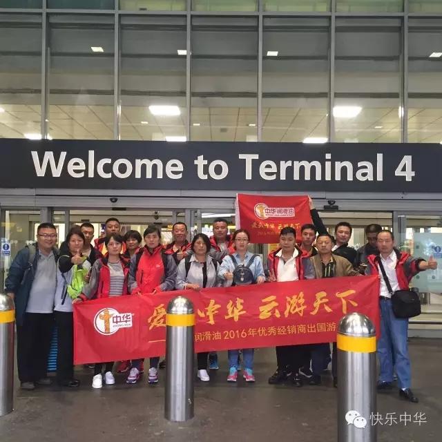 浪漫中华人 ·诗意英国行——2016年中华经销商英国游圆满结束