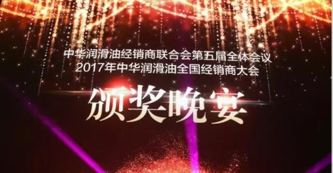 中华盛典,快乐盛宴——2017年中华经销商会颁奖晚宴