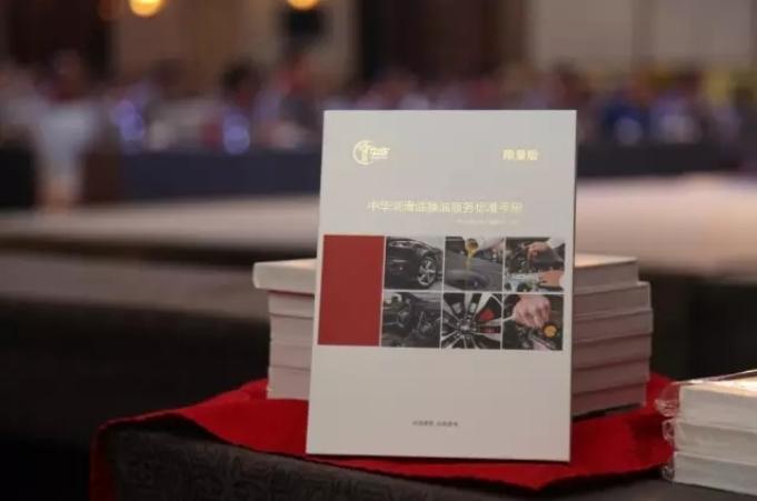 中国第一部汽车润滑油换油服务标准手册问世