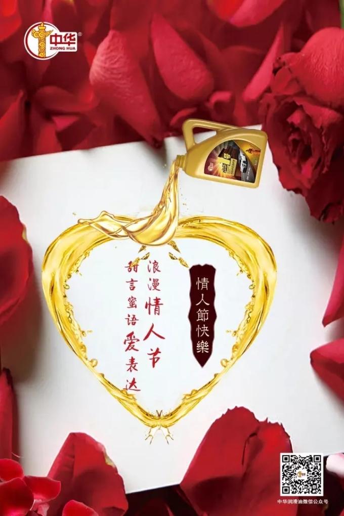 浪漫情人节,相约在中华