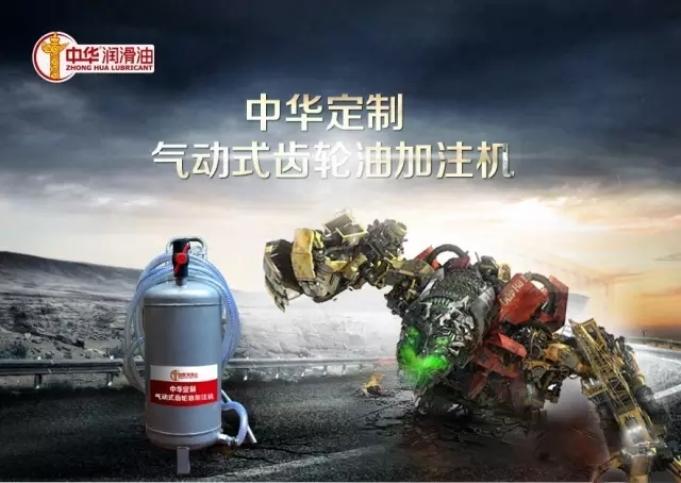 服务至上,定制为王——中华定制气动式齿轮油加注机