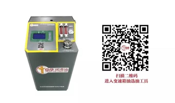 科技感十足的中华自动变速箱油交换机