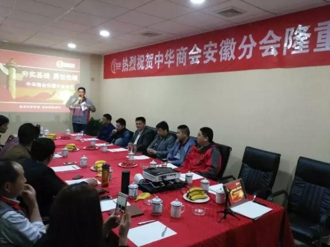 中华商会带你发展带你飞——2017年一季度安徽省分会圆满召开