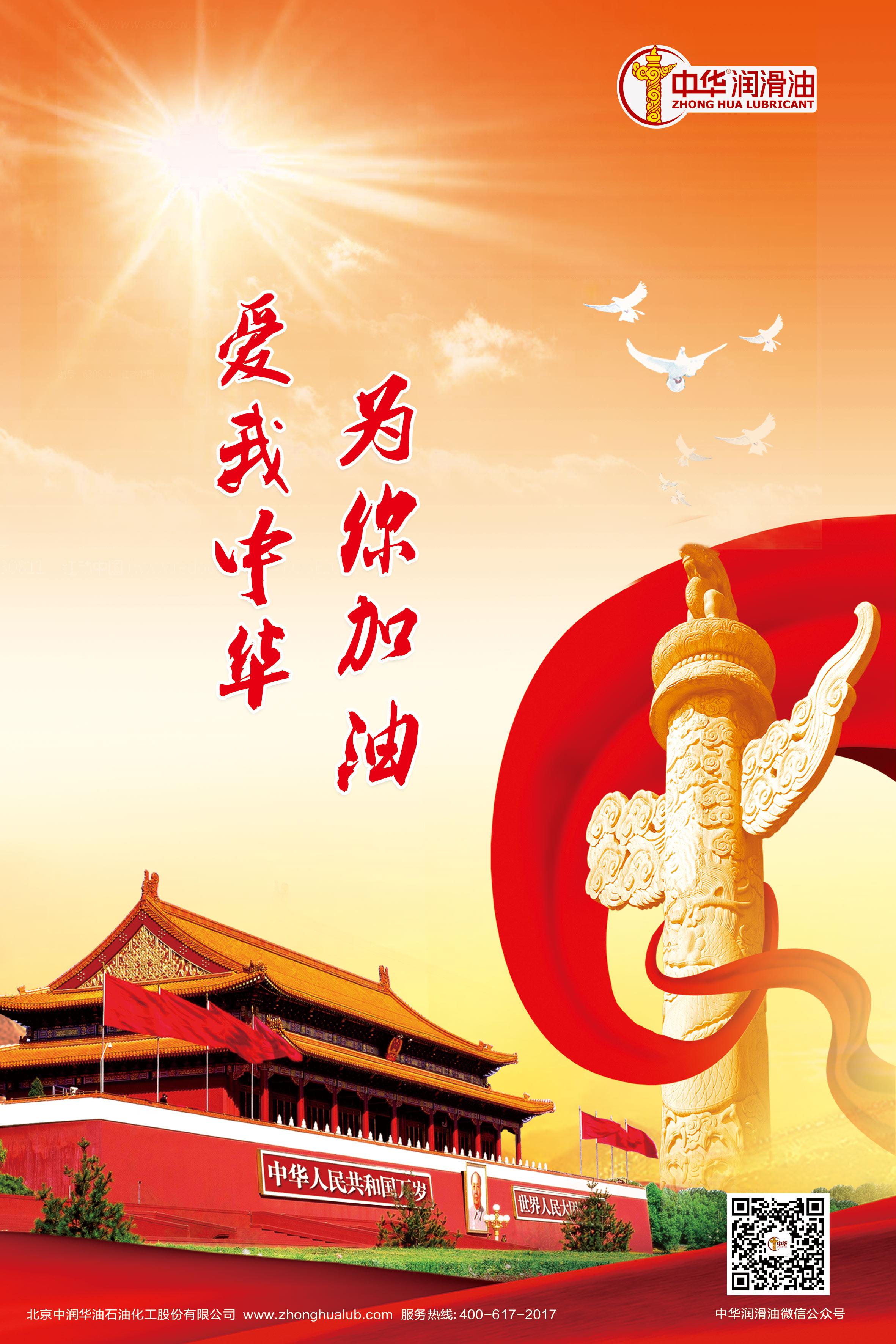 中华海报8.1