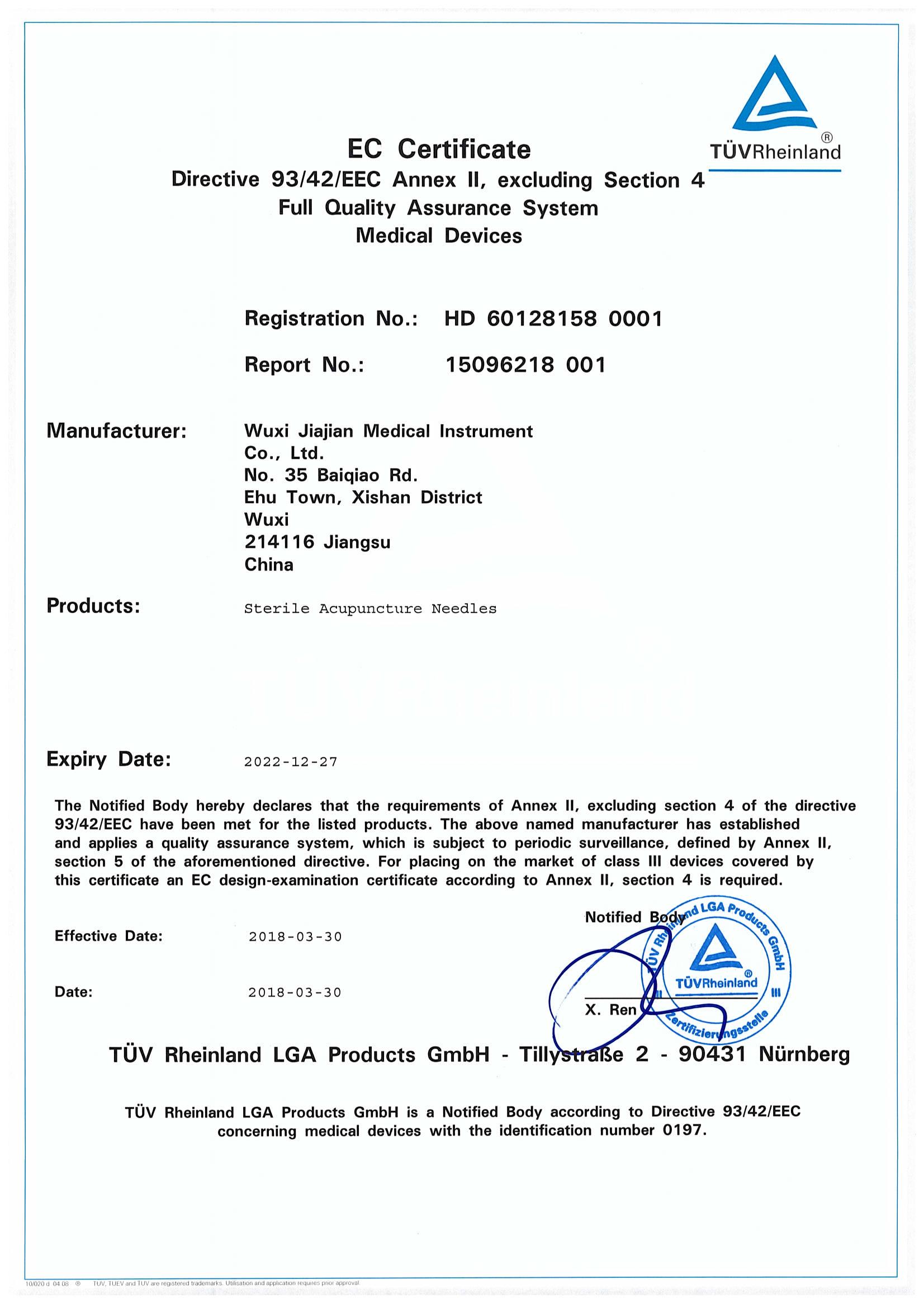 针灸针CE证书
