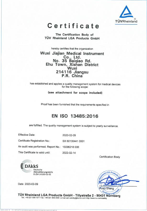 ISO13485证书