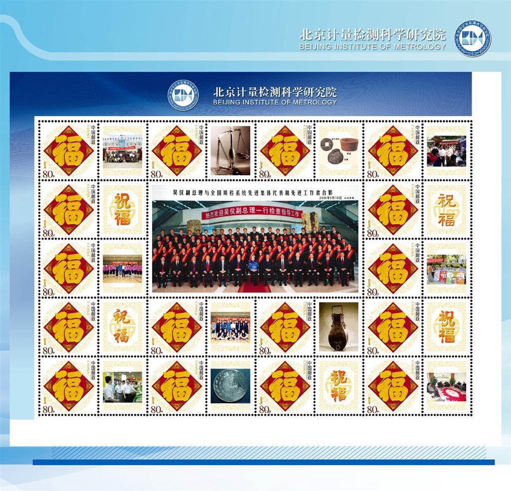 北京市计量检测科学研究院