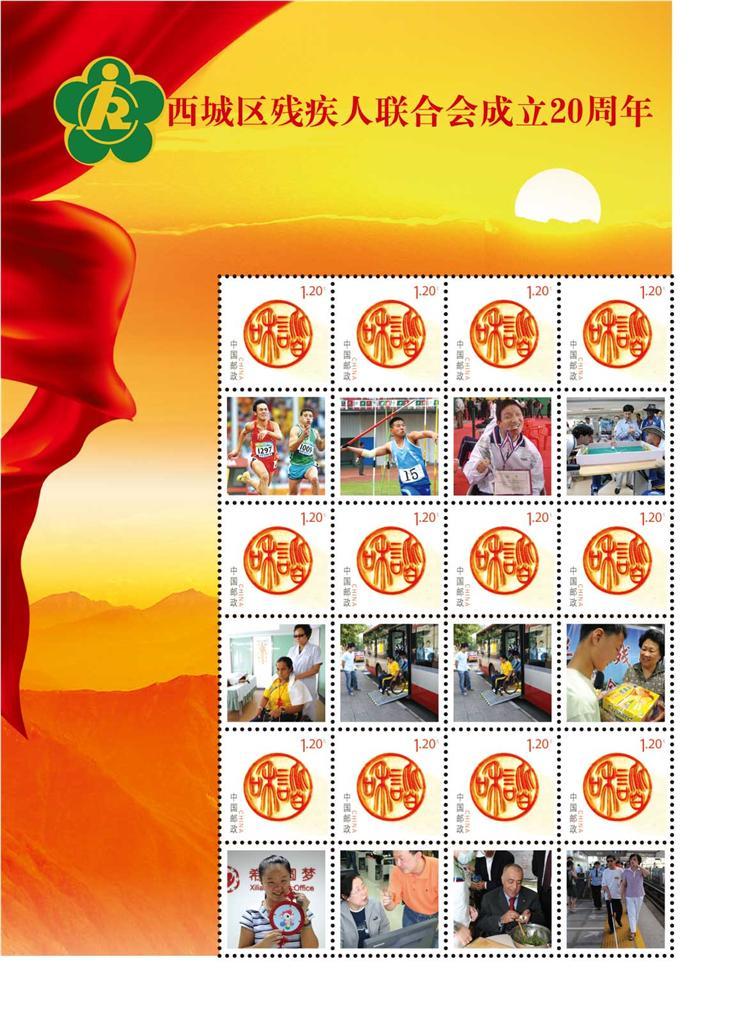 残联个性化邮票