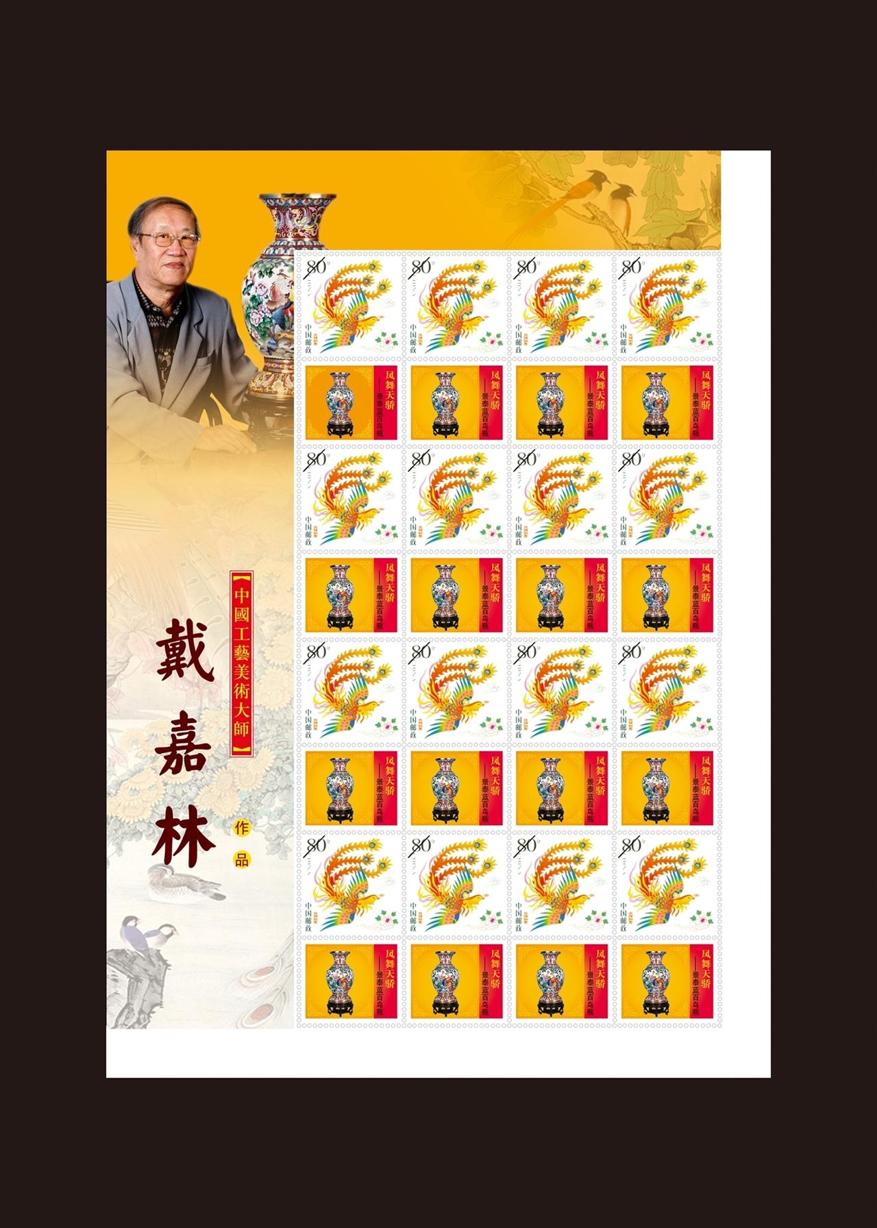 戴佳林工艺美术大师凤凰邮票