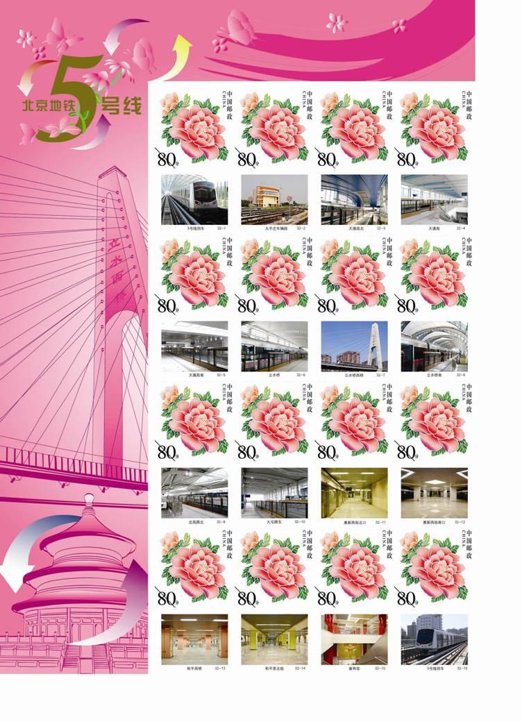地铁5号线个性化邮票