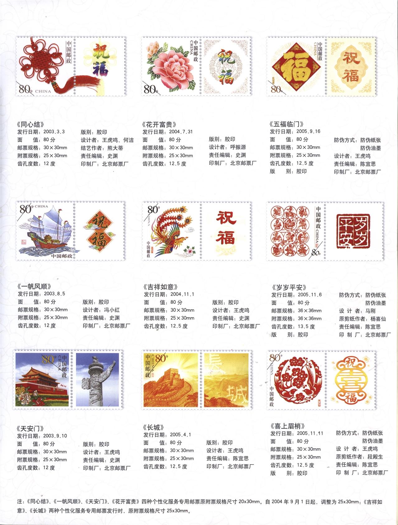 个性化邮票主票