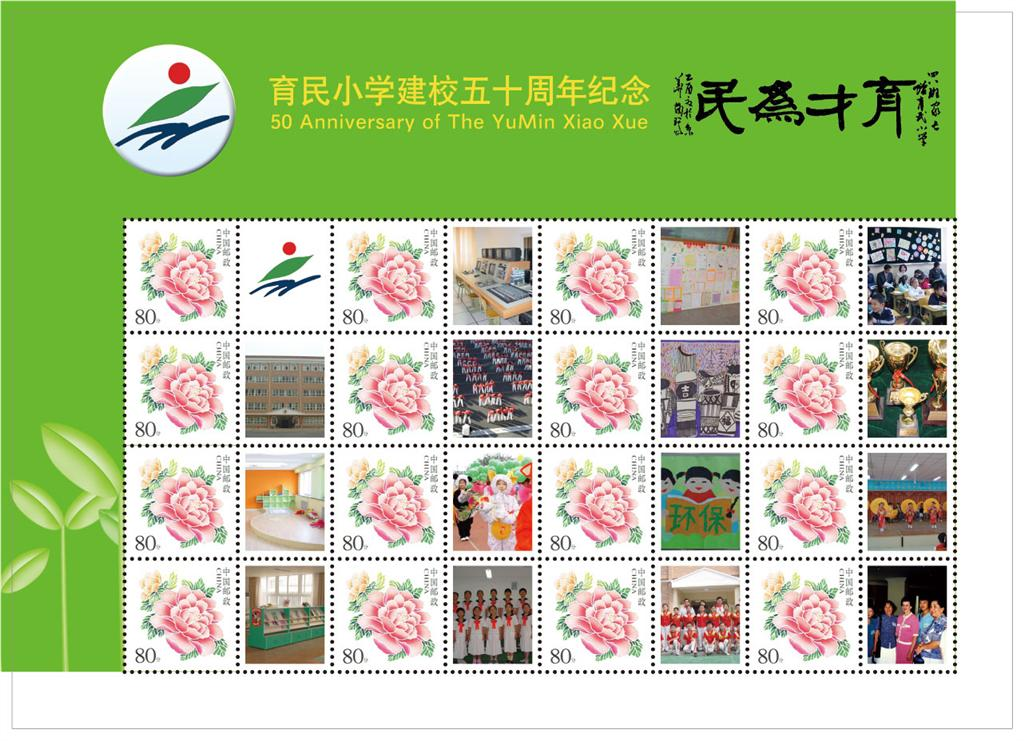 育民小学个性化邮票