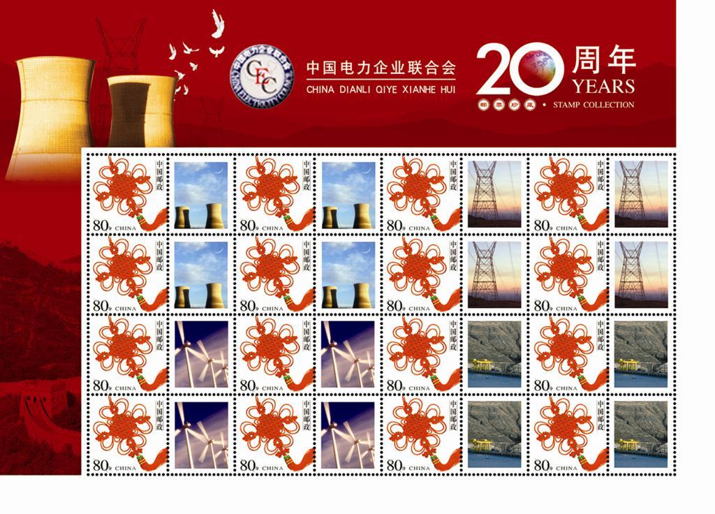 中国电力企业联合会