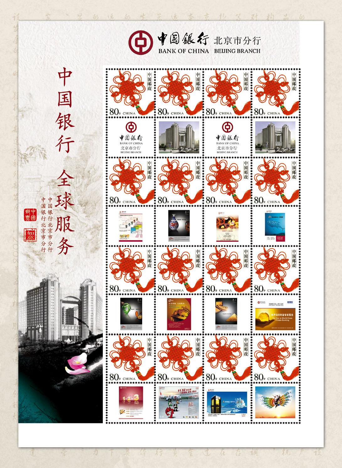 中国银行个性化邮票
