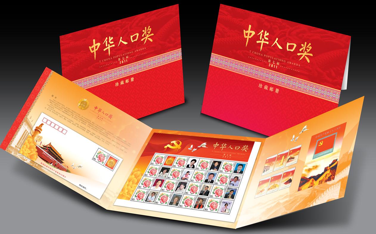 中华人口奖