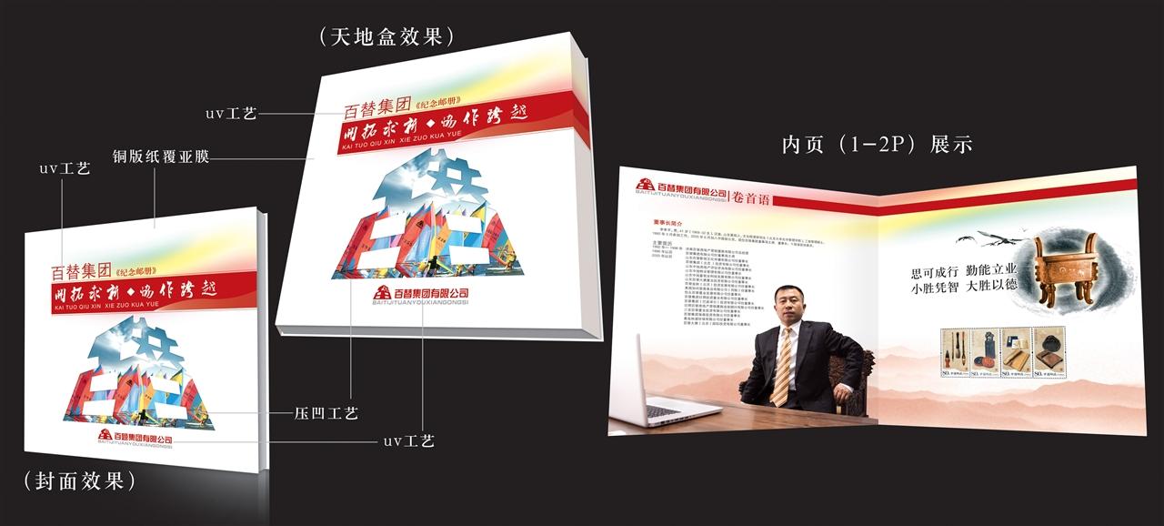 百替集团企业邮票册
