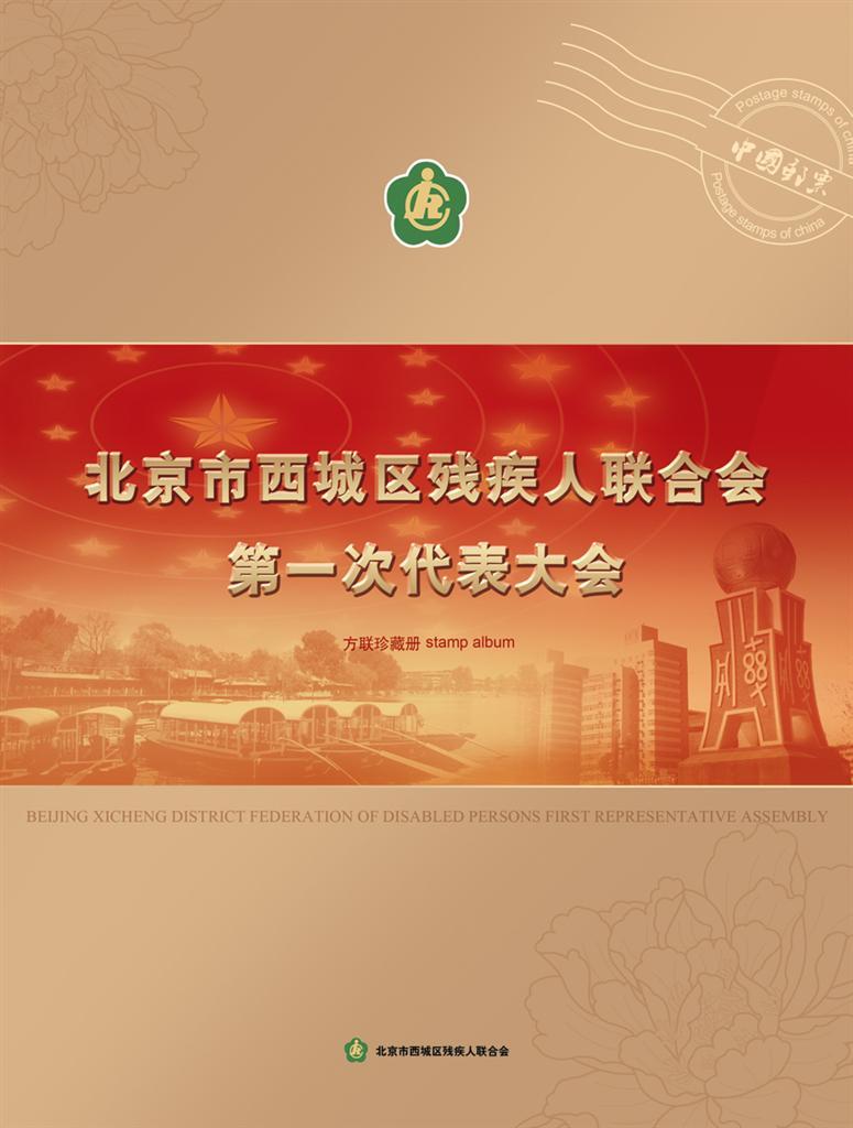 北京市西城区残疾人联合会