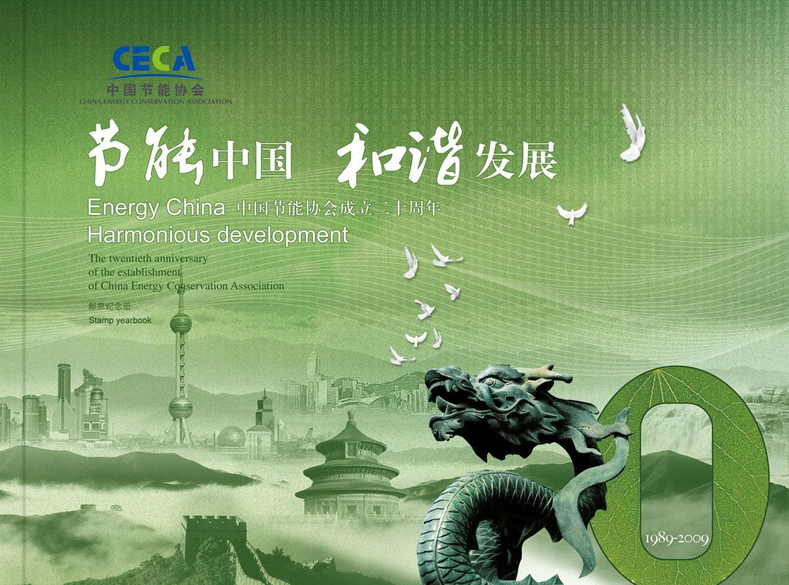 中国节能协会20周年纪念邮册