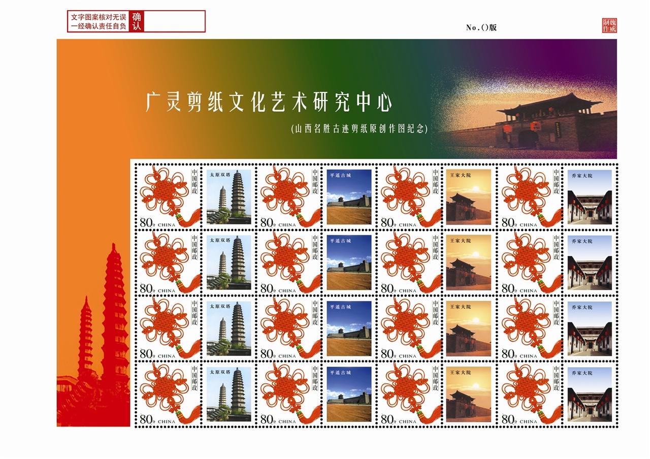 山西旅游局个性化邮票