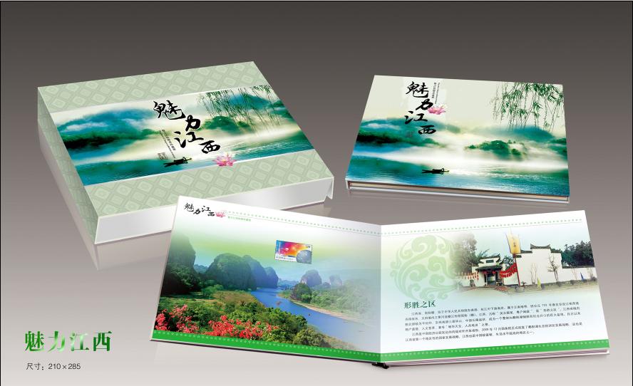 江西政府形象邮册