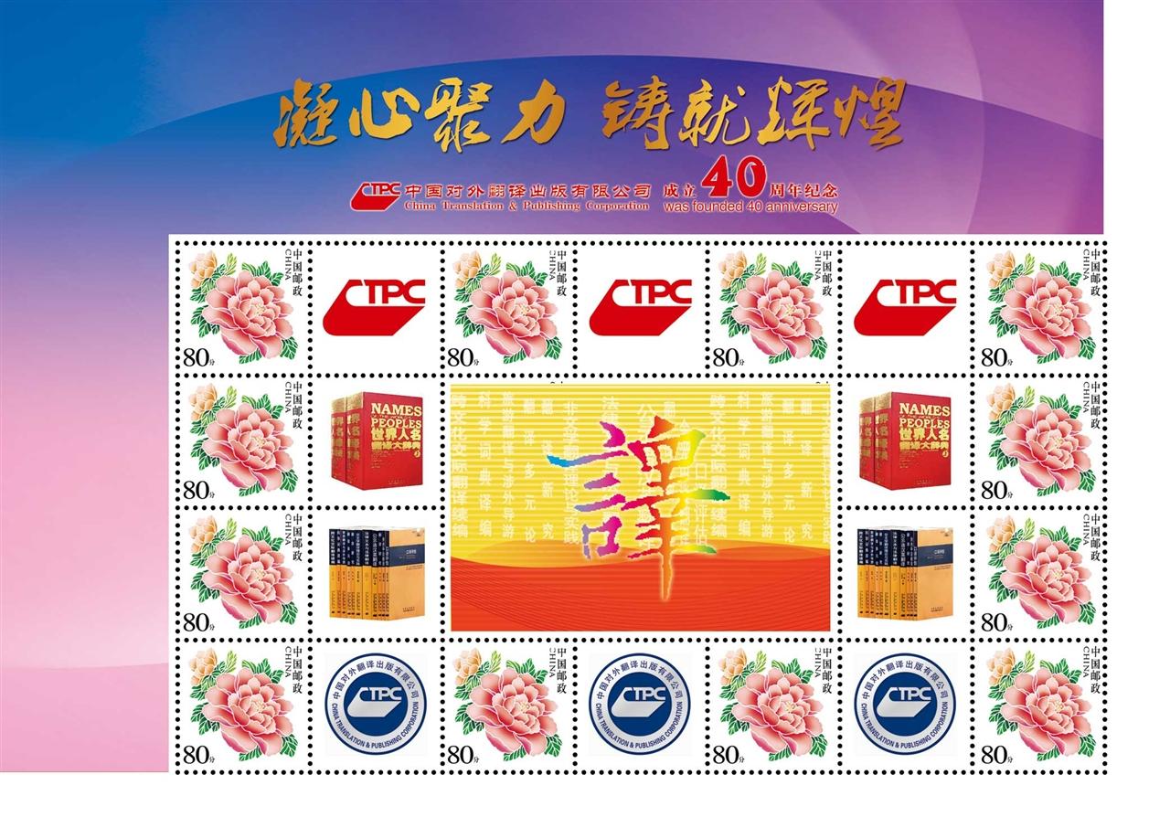 中译公司40年个性化邮票