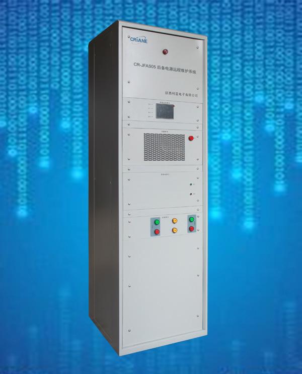 CR-JFAS05后备电源远程维护系统