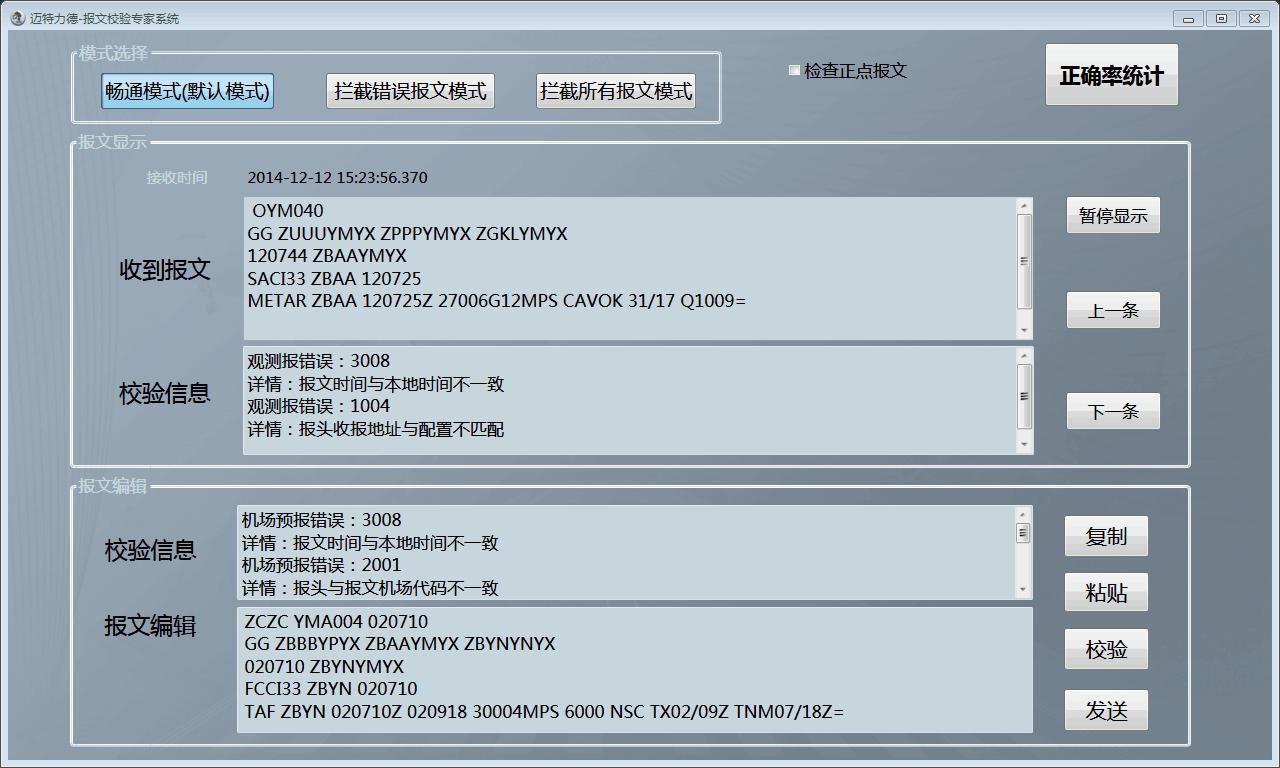 报文校验专家系统软件