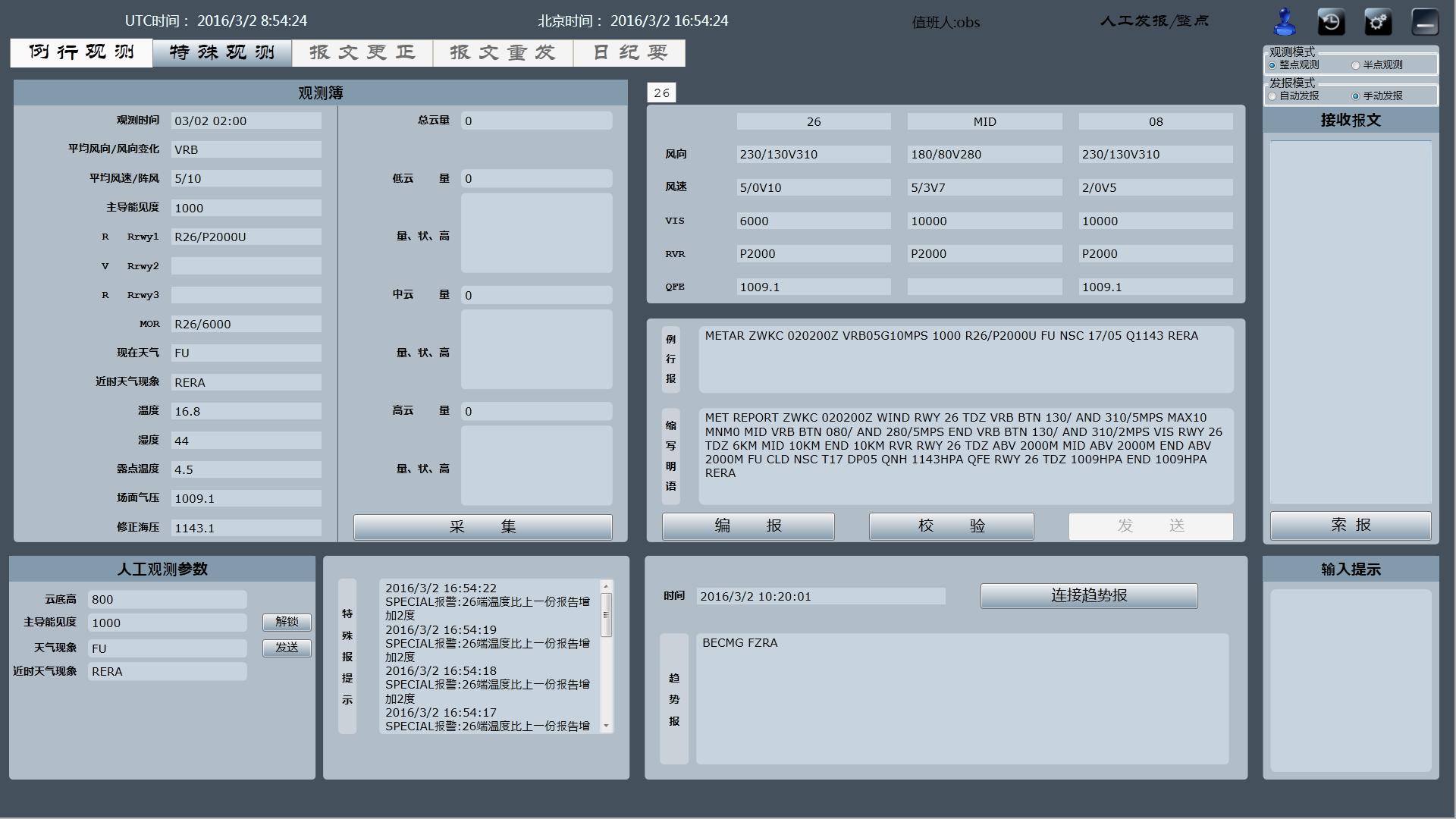 OBMATE机场资料处理系统