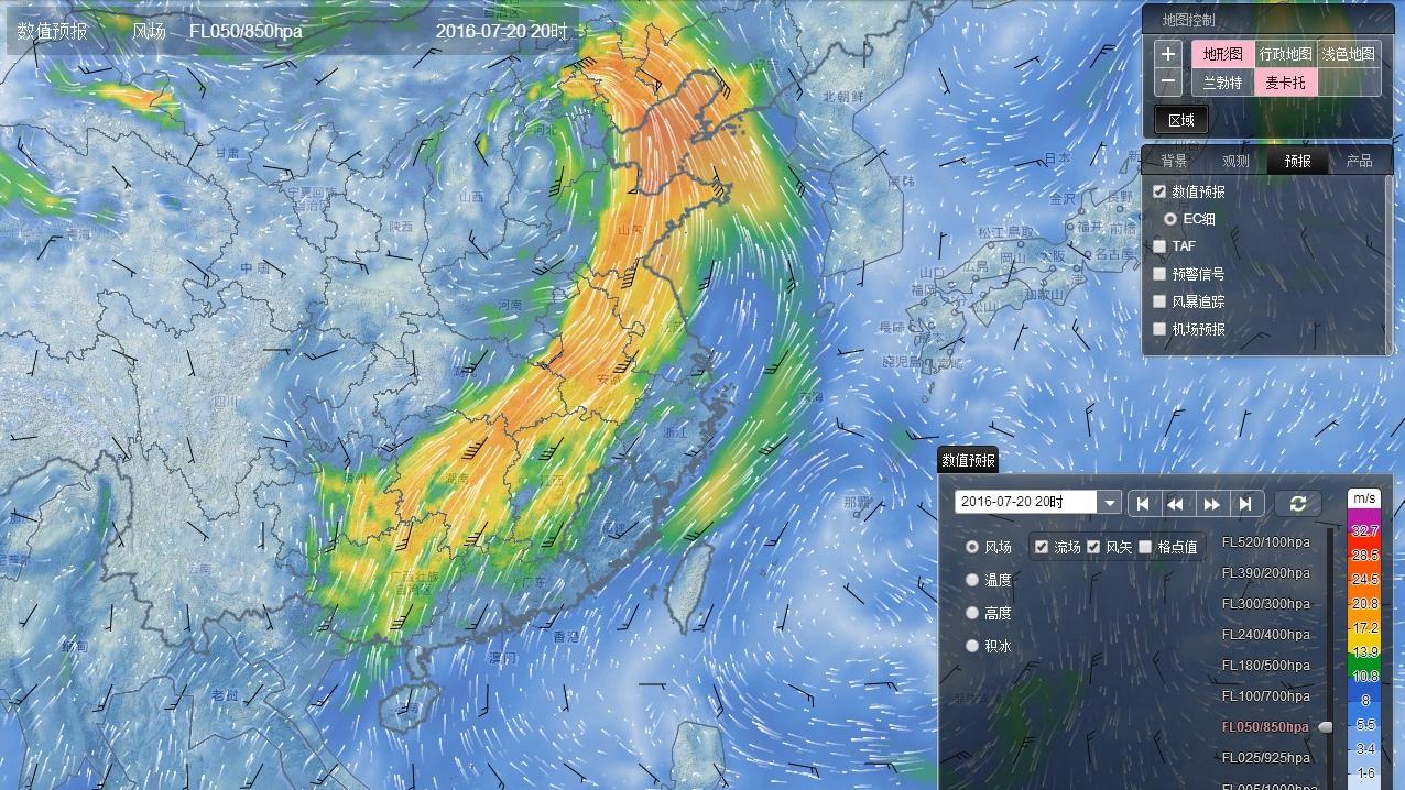 航空综合气象预报服务一体化平台