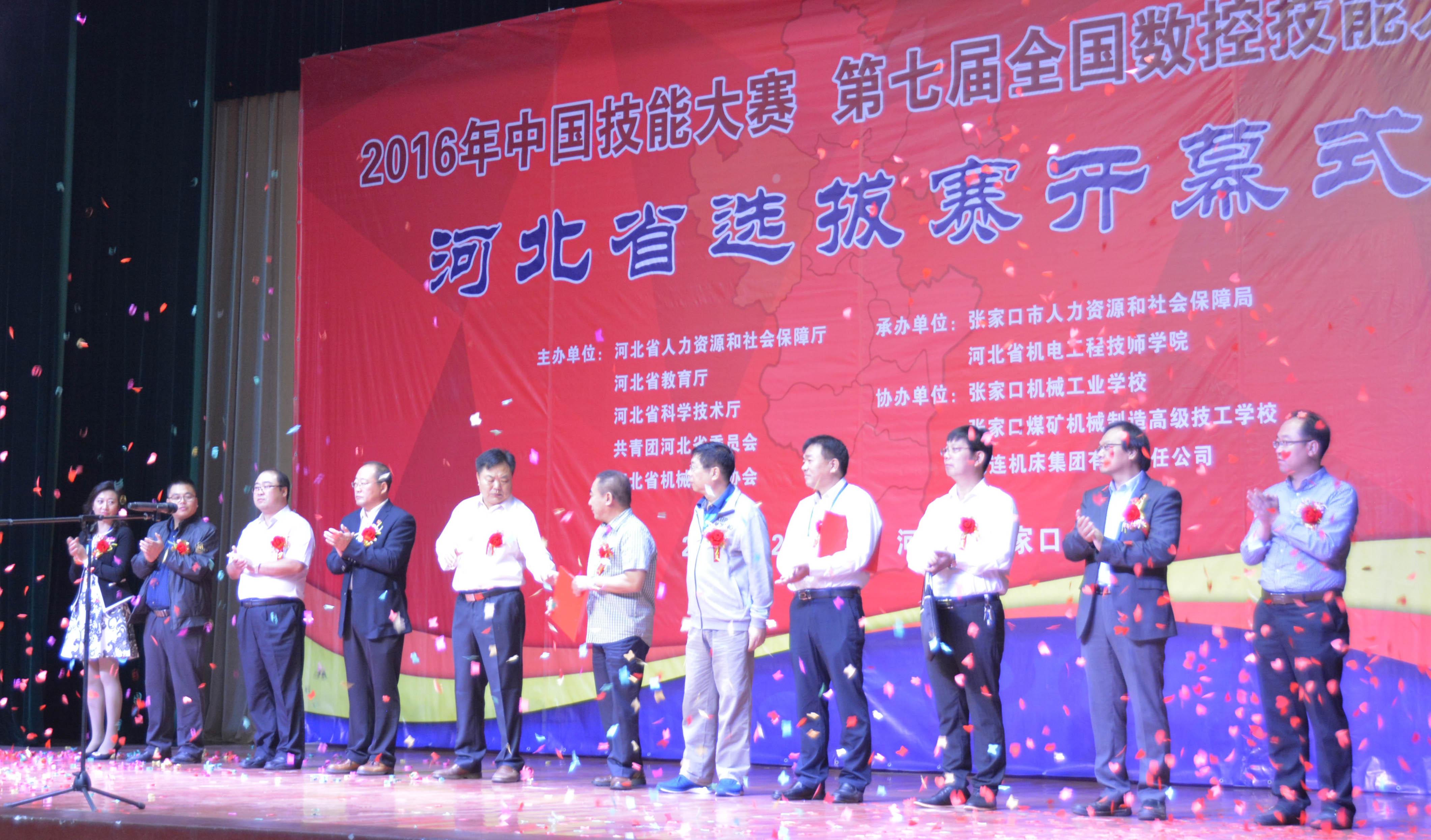 9月22日,2016年中国技能大赛、第七届全国数控技能大赛河北省选拔赛在我校隆重开幕。