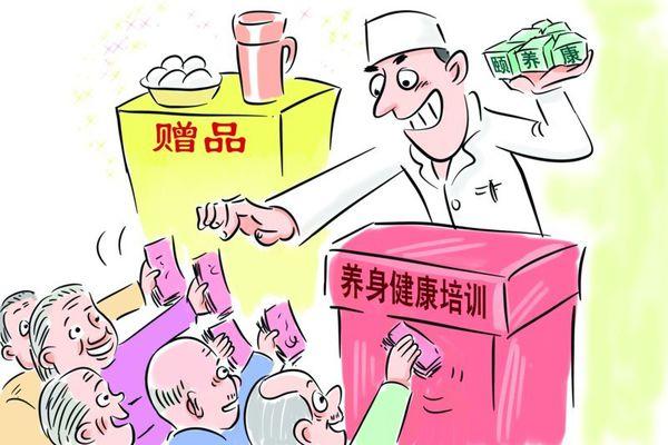 重庆警方成功破获假冒医院专家销售保健品系列诈骗案件