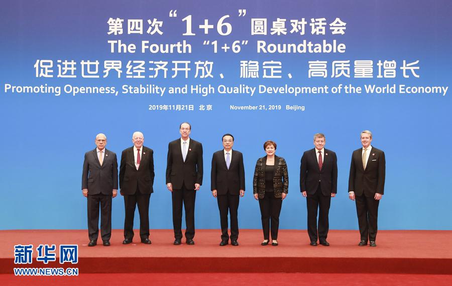 """李克强同主要国际经济金融机构负责人举行第四次""""1+6""""圆桌对话会 ——共同维护经济全球化、携手应对世界经济下行压力"""