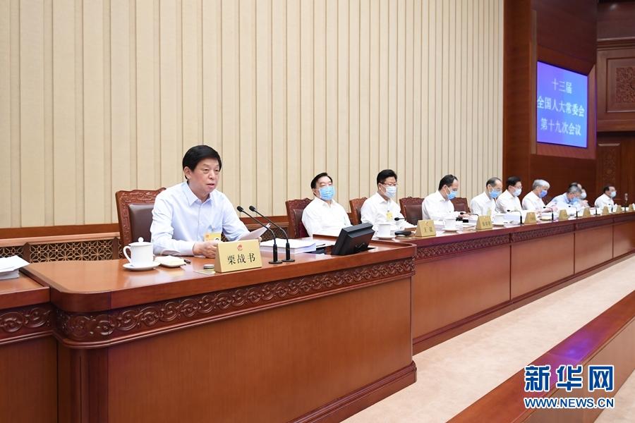十三届全国人大常委会第十九次会议在京举行 栗战书主持