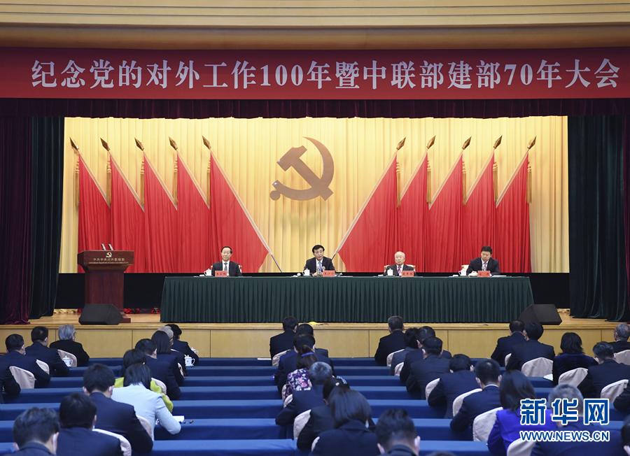 纪念党的对外工作100年暨中联部建部70年大会在京举行 王沪宁出席并讲话