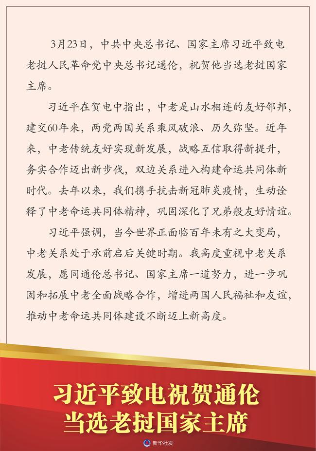习近平致电祝贺通伦当选老挝国家主席