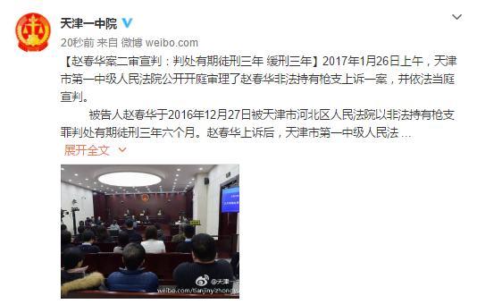 赵春华案二审宣判:判处有期徒刑三年 缓刑三年